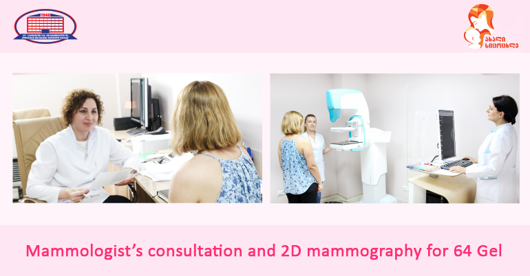 Free consultation with a mammologist and 2D mammography only for 64 Gel